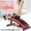腹筋 マシン 腹筋ベンチ シットアップベンチ 腹筋マシーン エクササイズ トレーニング 器具 下腹部...