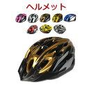 ヘルメット 自転車 大人用 おしゃれ スケートボード ヘルメット 大人 サイクルヘルメット ロードバイク サイクリング 軽量 通勤 通学 56-62cm ダイヤル調整 バイザー付 18孔 誕生日