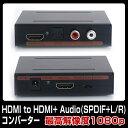 送料無料 HDMI to HDMI+Audio(SPDIF+L/R) コンバーター HDMI分配器 1080p対応 HDMIオーディオ変換器 hdmi音声分離器 hdmi spdif信号変換器 ps3/ps4/Blu-ray player/cable box/ Apple TV など対応 あす楽