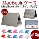 送料無料 Macbook Air 13 カバー 高級PC表面 超薄型 ハードケース 保護カバー 超薄型 Macbook Air 13 カバー 排熱口設計 キーボードカバー付 Apple Macbookケース あす楽