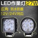 LEDワークライト LED作業灯 27W 防水防塵 12v led作業灯 led 作業灯 24v LED投光器 夜釣り トラクター用 広角照射 丸型/角型 あす楽