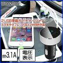 送料無料 USBカーチャージャー シガーソケット 2連シガーソケットUSB 2台同時充電 3.1A スマホ ホルダー 充電器 急速充電器 車...