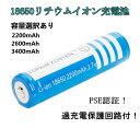 18650 リチウムイオン充電池 18650充電池 18650電池 18650 リチウムイオン 電池 2200mAh、2600mAh、3400mAh 容量選択あり 1本 PSE認証!過充電保護回路付!