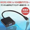 MICRO HDMI HDMIアダプタ VGAケーブル MICRO HDMI to VGA変換アダプタ HDMI出力をVGAに変換 MICR...