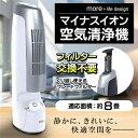 【送料無料】空気清浄機 空気清浄器 静音 静か 花粉 おしゃれ コンパクト 小型 空気清浄 活性炭フィルター あす楽