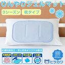 【送料無料】さっと敷いたら、すぐにひんやり!敷くだけ簡単、冷却マット 枕用40×30cm