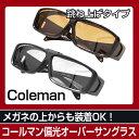 【送料無料】Coleman メガネの上からサングラス コール...