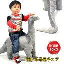 ぬいぐるみ 座れる恐竜 ブラキオサウルス 恐竜チェアー 座れるぬいぐるみ キッズ 子供 動物 恐竜 イス いす スツール チェア アニマル シリーズ 大人でも座れる クリスマス プレゼント に最適