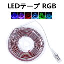 LEDテープライト RGB USB/電池式 防水 150cm 白ベース 5050SMD LEDライト LEDテープ 防水 棚下照明 ショーケース照明 ミニ調光器付 あす楽
