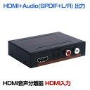 送料無料 HDMI to HDMI Audio(SPDIF L/R) コンバーター HDMI分配器 1080p対応 HDMIオーディオ変換器 hdmi音声分離器 hdmi spdif信号変換器 ps3/ps4/Blu-ray player/cable box/ Apple TV など対応