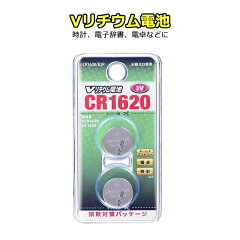 【18日9:59まで 全品ポイント5倍】Vリチウム電池 CR1620 2個入り 電池 ボタン電池 リチウムコイン電池 長持ち 時計 スマートキーコイン型ボタン電池 パッケージ 水銀ゼロ ゲーム キャンドル ラジオ コイン リモコン電池 オーム電機