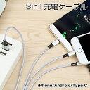 充電ケーブル iphone type-c アンドロイド 3in1 usbケーブル Android iphone type-c 充電 ケーブル 1.2m スマホ Micro USBケーブル 同時充電可