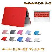 【最大1000円クーポン配布中】Macbook Air 13 カバー 高級PC表面 超薄型 ハードケース 保護カバー 超薄型 Macbook Air 13 カバー 排熱口設計 キーボードカバー付 Apple Macbookケース