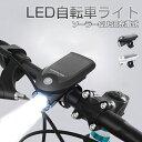 自転車 ライト LED ライト 防水 USB ソーラー 充電...