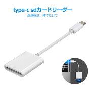 typec sdカードリーダー typec USBメモリ バックアップ type-c 高速データ転送 カメラ パソコン スマホ sdカード 挿すだけで typec専用 写真 転送
