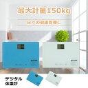 体重計 デジタル 最大計量150kg 計量範囲3~150kg デジタル体重計 日々の健康管理に ホワイト ブルー 2色選べる オーム電機 あす楽