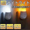 オーム電機 LEDナイトライト 停電時緊急点灯 スイッチ式 常夜灯 足元灯 フットライト ledライト 屋内 安全灯 補助灯 白色 橙色 NIT-ASWB4-W NIT-ASWB4-D あす楽
