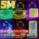 ledテープ ledテープ 防水 RGB LEDテープライト 300連SMD5050 LEDライト ledテープ 5m ledテープ 防水 ledテープ 5M RGB LEDテープライトセット 送料無料 あす楽