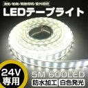 ledテープ ledテープ 防水 ledテープ 5m 24V 600連SMD5050 二列式 ホワイト LEDテープライト/LEDテープ 5m/LEDテープ 防水/LEDテープ 24V/白ベース/漁船/船舶/屋外照明/led 間接照明 あす楽