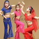 ベリーダンス衣装 インドダンス キッズ 子供 3色 セッ
