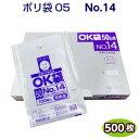 OK袋 05 No14 (100枚×5袋)小箱500枚0.05×280×410mm [大倉工業]
