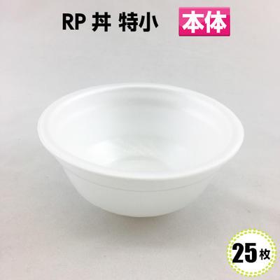RP丼 特小(本体)[リスパック]白(25枚)