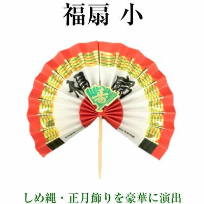 正月飾り 福扇 No.6056 小(1個)しめ縄 おせち お正月 お祝い 水引飾り