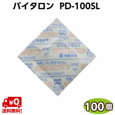 脱酸素剤 バイタロン PD-100SL(100個) 常盤産業