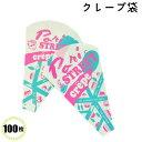 [水野産業]パリスクレープ袋ピンク(100枚)