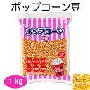[ハニー]ポップコーン豆1kg