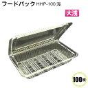 フードパック[北原産業] 大浅サイズ HHP-100浅(100枚)