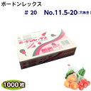 ボードンレックス♯20 No.11.5-20(穴明) サイズ115×200(1000枚)OPP/ボードン/野菜袋/ボードン袋/防曇袋