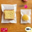 OPPバック(カフェオレテープ付)CAF-T01 【100枚...