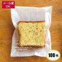 OPPバック(カフェオレテープ付)CAF-T02【100枚】...