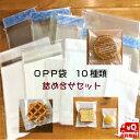 OPP お菓子袋 詰め合せセット 【10枚×10種類セット】...