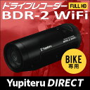 ユピテル ドライブレコーダー BDR-2 WiFi バイク専用 FULLHD200万画素 無線LAN GPS搭載 HDR搭載 防水防塵設計 BDR-2WiFi