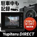 ユピテル ドライブレコーダー DRY-AS410WGc 駐車記録・駐車監視できる録画延長機能を搭載!【Yupiteru公式直販】【楽天通販】