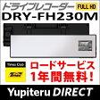 ショッピングドライブレコーダー ユピテル ドライブレコーダー DRY-FH230M ミラータイプ レンズ可動式【Yupiteru公式直販】【楽天通販】