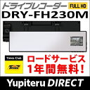 【SALE】ユピテル ドライブレコーダー DRY-FH230M ミラータイプ レンズ可動式【Yupiteru公式直販】【楽天通販】