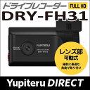 キレイに録画、カンタン操作、カンタン取付け。FULL HD 常時録画 レンズ部可動式Yupiteruのドライブレコーダー