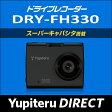 【月末SALE】ユピテル ドライブレコーダー DRY-FH330 スーパーキャパシタ搭載 310万画素 常時録画 LEDバックライト搭載【Yupiteru公式直販】【楽天通販】