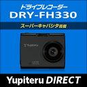 �ڷ���SALE�ۥ�ԥƥ� �ɥ饤�֥쥳������ DRY-FH330 �����ѡ�����ѥ������ 310����� ���Ͽ�� LED�Хå��饤����ܡ�Yupiteru��ľ�Ρۡڳ�ŷ���Ρ�