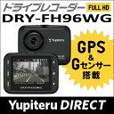 ��SALE�ۥ�ԥƥ� �ɥ饤�֥쥳������ DRY-FH96WG �����ѡ�����ѥ������ 500����ǤΥ��顼CMOS GPS��� G������ܡ�Yupiteru��ľ�Ρۡڳ�ŷ��...