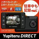 新製品 ユピテル ドライブレコーダー DRY-FH97WGc【Yupiteru公式直販】【楽天通販】160615
