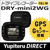 ��SALE�ۥ�ԥƥ� �ɥ饤�֥쥳������ DRY-mini2WG GPS&��Ͽ���б� FULLHD���Ͽ���Yupiteru��ľ�Ρۡڳ�ŷ���Ρ�