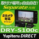 【SALE】Yupiteru(ユピテル) ドライブレコーダーDRY-S100c 取付位置自由のセパレートタイプ Gセンサー搭載 GPS カメラ増設可能【Yupiteru公式直販】【楽天通販】