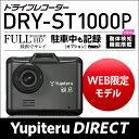 【WEB限定】Yupiteru(ユピテル) ドライブレコーダ...