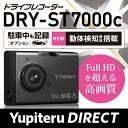 【ユピテル公式直販】ドライブレコーダー DRY-ST7000...