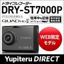 【SALE】【WEB限定】DRY-ST7000c同等品 Yupiteru(ユピテル) ドライブレコー...