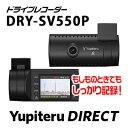 ドライブレコーダー ユピテル DRY-SV550P 【公式直...